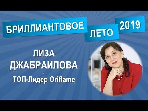 Лиза Джабраилова   День 19   10 06 19