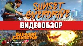 Обзор игры Sunset Overdrive