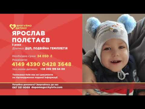 Ярослав ПОЛЄТАЄВ: трирічний хлопчик потребує нового курсу реабілітації