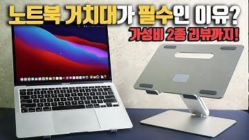 노트북 스탠드가 필수인 이유 2가지! 가성비 거치대 2종 리뷰!