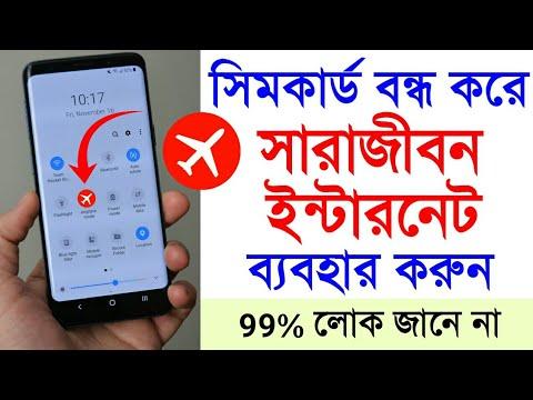 সিমকার্ড বন্ধ করে ইন্টারনেট ব্যবহার করুন | Phone Flight Mode Off Internet Use |