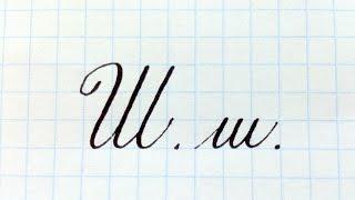 Урок русская каллиграфия буквы Шш  Cyrillic alphabet calligraphy lesson letter Ш