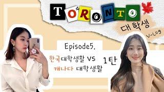 [유학생 Vlog]한국대학생활 vs 캐나다 대학생활! …