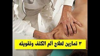 ٣ تمارين لعلاج ألم الكتف وتقويته   افضل تمارين لعلاج الام الكتف وتقويتة