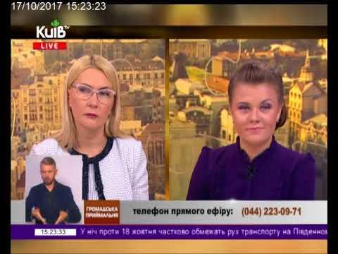Телеканал Київ: 13.10.17  Громадська приймальня 15.10