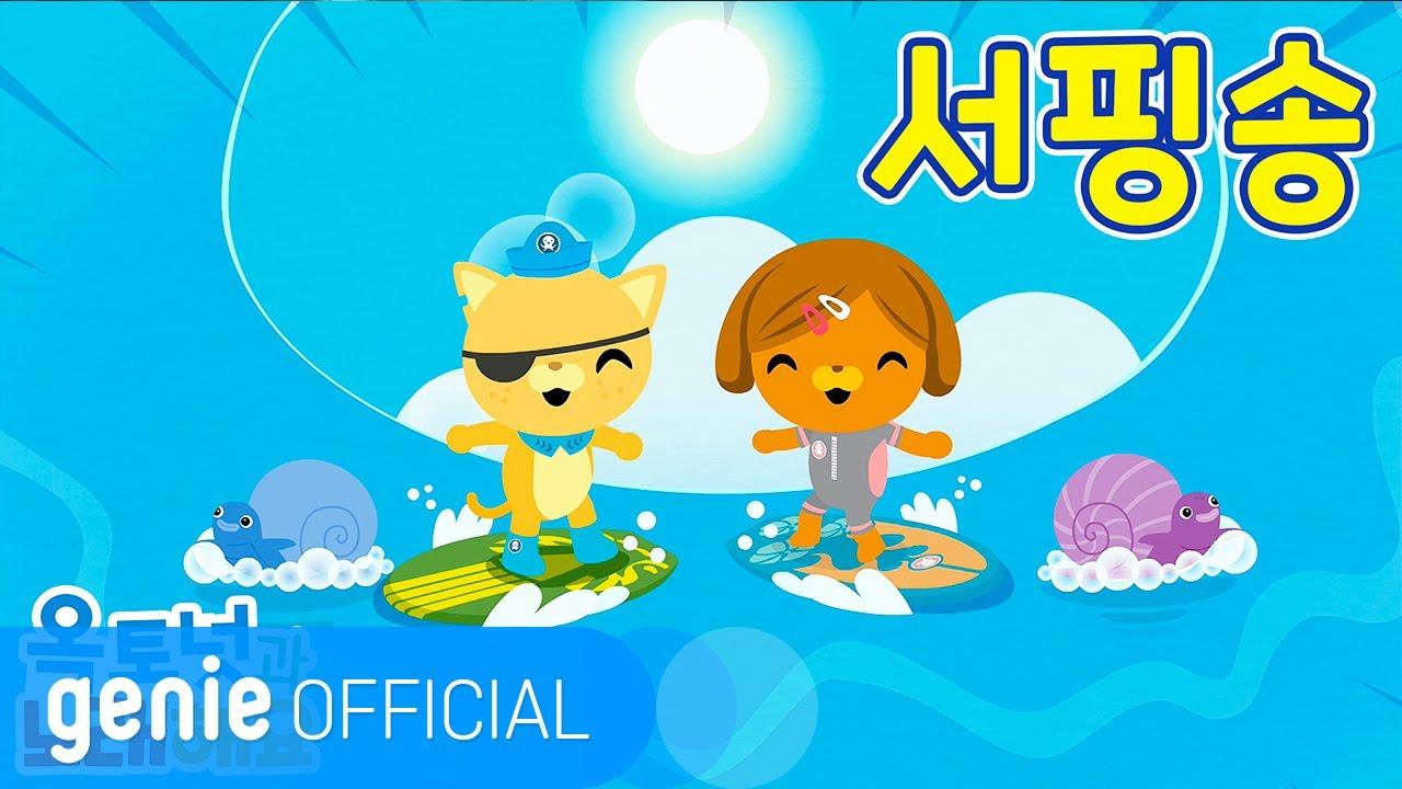 바다 탐험대 옥토넛 The Octonauts - 서핑송 Surfing Song Official M/V