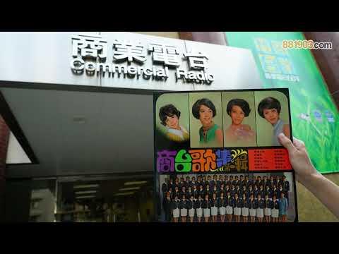 真‧五十年不變 1969年的《香港之歌》- 商業電台