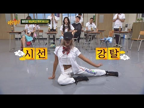Can't take eyes off Hyolyn's fascinating performance 'Dally'- Knowing Bros 144