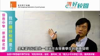 青協「讚好校園」:協恩中學蔡達輝老師