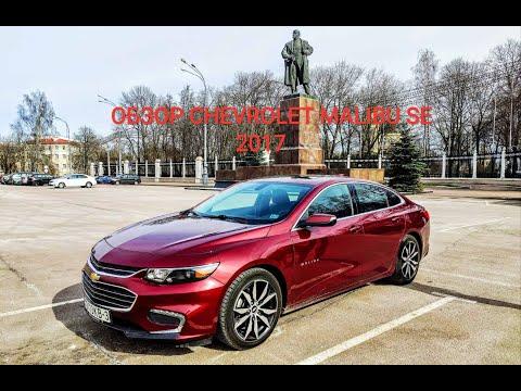 РУССКИЙ ОБЗОР ШЕВРОЛЕ МАЛИБУ ЛТ 2017 Chevrolet MALIBU LT 2017