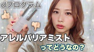 【アレルバリア】花粉症ひどい人が使った感想⚡️!実際使える?🤔/d program ALLERBARRIER MIST Review!/yurika