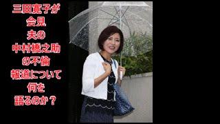必見!三田寛子さんほど人徳の高い奥さんはそういないでしょう。 関連動...