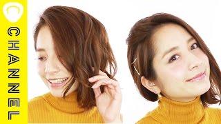 ①2ステップでできる♡ワンサイドヘア 2ステップで簡単♡髪の毛が短くても...
