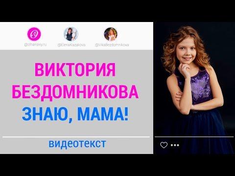 Виктория Бездомникова. Знаю, мама! Современные песни для подростков, школьников и детей.