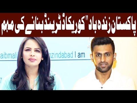 Pakistan Zindda Bad'' Record Trend Bananey Ki Mohum Ka Aghaz - Shoaib Malik - News Hour 31 July 2017