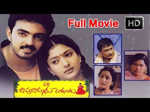Maa Bapu Bommaku Pellanta Full Length Telugu Movie