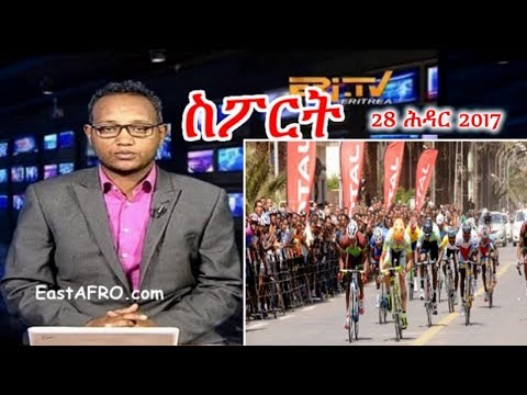 Eritrean ERi-TV Sports News (November 28, 2017) | Eritrea