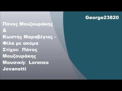Πάνος Μουζουράκης & Κωστής Μαραβέγιας - Φίλα με ακόμα, Στίχοι