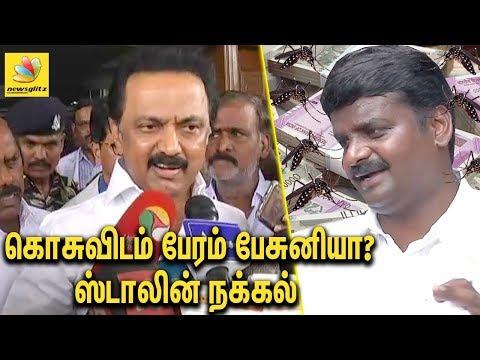 கொசுவிடம் பேரம் பேசுனீயா? ஸ்டாலின் நக்கல்   Stalin mocks Minister Vijaya Bhaskar   Speech