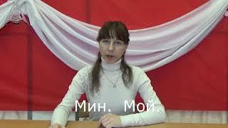 Уроки эвенского языка. Урок 1 тема