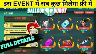 HOW TO COMPLETE BALLOON BURST EVENT AND CLAIM REWARDS ,FREE FIRE NEW EVENT DETAILS