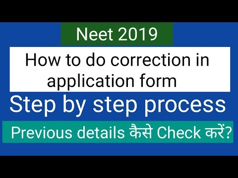 Neet 2019 ।। How to do correction in application form ।। Step by step process