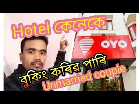 Hotel কেনেকে বুকিং কৰে! // Unmarried Couple, Online Hotel Booking Facilities For Unmarried Couple //