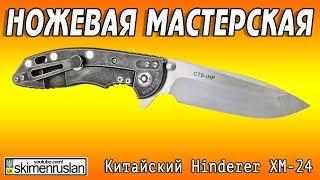 НОЖЕВАЯ МАСТЕРСКАЯ / Китайский Hinderer XM-24