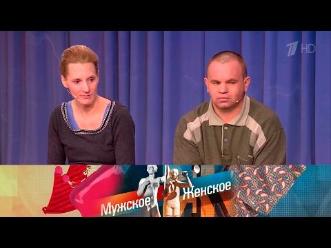 Мужское / Женское - Любовь сограничениями. Выпуск от13.02.2017