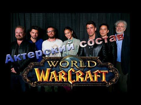 Кто же снимался в фильме Warcraft??