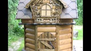 Как красиво оформить колодец на даче своими руками ?(Красиво оформить колодец своими руками можно, используя практически бесплатные или недорогие материалы,..., 2015-02-11T17:31:02.000Z)