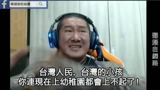 這影片,真的很強!!看清楚民進黨的真面目!韓國瑜請你真的要小心