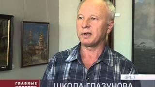 Выставка академии им.Глазунова