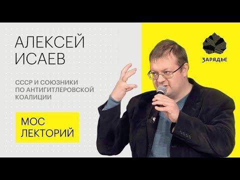 Алексей Исаев – о том, кто внес решающий вклад в победу во Второй мировой войне