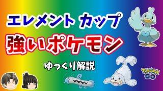 【ポケモンGO】エレメント カップ おすすめ ポケモン【ゆっくり解説】