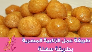 تحميل فيديو طريقة عمل الزلابية المصرية بطريقة سهلة, وصفات حلويات وعمل الزلابية من المطبخ المصرى