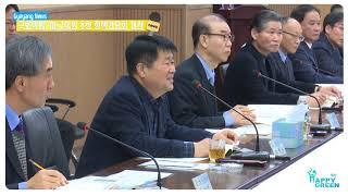 1월 3주_지역 국회의원, 시·구의원 초청 정책간담회 개최 영상 썸네일