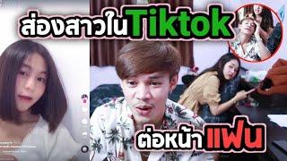 ส่องสาวใน Tiktok ต่อหน้าแฟน จะเกิดอะไรขึ้น ❗️(พ่อบ้านใจกล้า) #NewDay