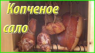 Копченое сало  Свиная рулька в деревянной коптильне