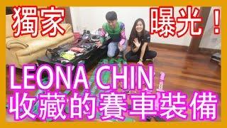 LEONA CHIN 收藏的賽車裝備!| 青菜汽車評論第78集 QCCS