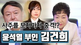 (서울점집) 윤석열 부인 김건희 사주 속이고 보자말자 약수암이 한말은?! 문제는 따로 있었네 / ☎️성북구 …