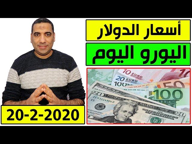 اسعار اليورو والدولار اليوم الخميس 20-2-2020 في مصر