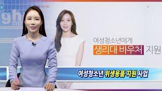 강북구, 여성청소년 위생용품 지원 사업 실시
