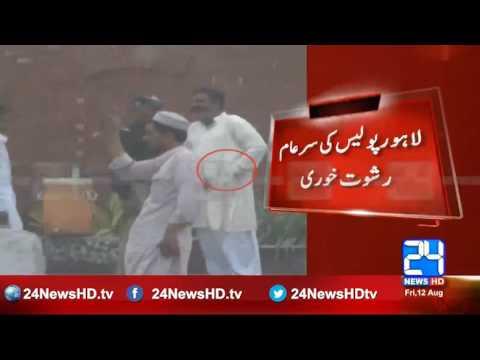 24 Breaking: Lahore police open public bribery