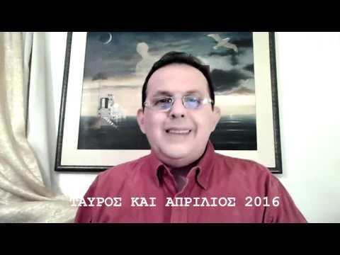 ΑΣΤΡΑ-ΠΡΟΒΛΕΨΕΙΣ: ΖΩΔΙΑ, ΑΠΡΙΛΙΟΣ 2016 -ΓΙΩΡΓΟΣ ΜΑΤΣΑΓΓΟΣ