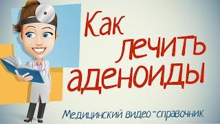 видео аденоидит лечение народными средствами