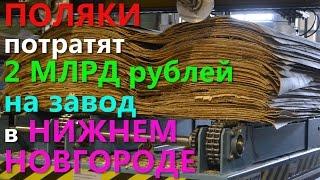 ПОЛЯКИ потратят 2 МЛРД рублей на завод в НИЖНЕМ НОВГОРОДЕ(Польская компания «Paged» планирует построить завод по производству фанеры на территории Нижегородской..., 2016-11-15T09:20:08.000Z)