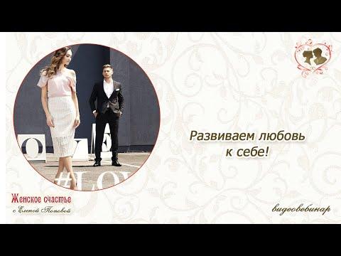 Развиваем любовь к себе! Елена Попова