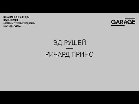 Лекция Ирины Кулик «Эд Рушей — Ричард Принс»