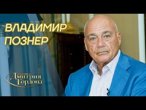 """Познер. Вербовка КГБ, рак, Путин, Зеленский, Дудь, Соловьев, Собчак, похороны. """"В гостях у Гордона"""""""